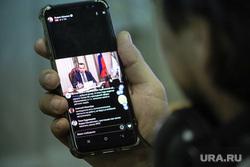 Прямой эфир с Шумковым Вадимом. Курган, прямой эфир, телефон в руке, шумков онлайн