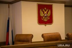 Суд по делу Еремеева Дмитрия. Тюмень, зал суда, герб
