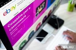 Сетевая торговля. Екатеринбург, монитор, интернет-магазин, компьютер, покупки в интернете, ибей, ebay