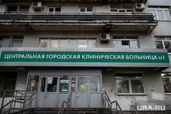 Центральная городская клиническая больница №1 во время пандемии коронавируса COVID-19. Екатеринбург, цгб1, здание, центральная городская клиническая больница1