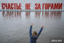 Затопило арт-объект «Счастье не за горами». Пермь, половодье, счастье не за горами