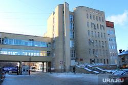Здание областной больницы. Курган, областная больница