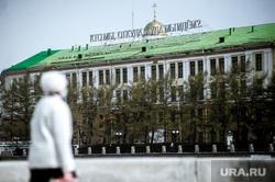 Екатеринбург во время пандемии коронавируса COVID-19, екатеринбург , виды города, коронавирус, пандемия, covid-19