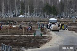 Подборка фотографий в период самоизоляции 28.04.20 в Перми, похороны, кладбище, северное кладбище пермь