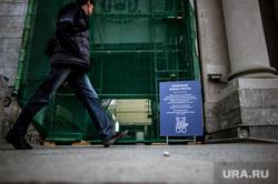 Екатеринбург во время пандемии коронавируса COVID-19, филармония, екатеринбург , виды города, коронавирус, пандемия, covid-19