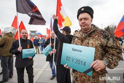 Митинг памяти одесских событий в Доме профсоюзов. Екатеринбург, одесса, митинг памяти