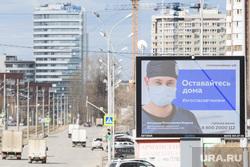 Седьмой день вынужденных выходных из-за ситуации с CoVID-19. Екатеринбург, рекламный щит, социальная реклама, реклама, улица уральская
