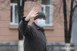 Город во время полной самоизоляции.  Курган , медицинская маска, машет рукой, масочный режим, мужчина в маске
