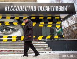 Работа Ильи Мозги на улице Малышева, 109. Екатеринбург