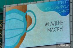 Пустой город. Обстановка в городе во время эпидемии коронавируса. Челябинск, табло, социальная реклама, эпидемия, карантин, монитор, коронавирус