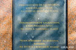 Оскверненный мемориал белочехам. Челябинск