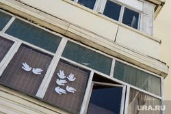 Сороковой день вынужденных выходных из-за ситуации с распространением коронавирусной инфекции CoVID-19. Екатеринбург, жилой дом, балкон, акция окна памяти, голуби на окне