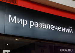 Открытие магазина 654 Store. Перезентация бренда Real Kolyan. Екатеринбург., мир развлечений