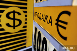 Клипарт. Москва, продажа, евро, обменник, доллар, валюта, курс валюты