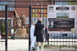 Памятник военным медикам. Госпиталь ветеранов войн. Екатеринбург, госпиталь ветеранов войн