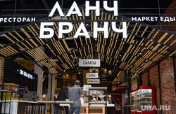 Ресторан «Ланч Бранч» в Гринвиче. Екатеринбург
