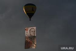 Запуск воздушного шара с портретом маршала Жукова. Екатеринбург, акция памяти, портрет жукова, воздушный шар, победа75, 75лет победы
