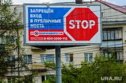 Пустой город. Обстановка в городе во время эпидемии коронавируса. Челябинск, стоп, коронавирус