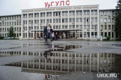 Надписи на криминальную тему на стенах и другие снимки Екатеринбурга, ургупс