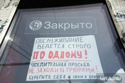 Город во время режима самоизоляции. Сургут, вирус, обслуживание, кафе закрыто, санитарные нормы
