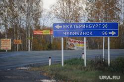 Клипарт. Екатеринбург, указатель, надпись екатеринбург, надпись челябинск