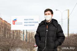 Город во время режима самоизоляции. Сургут, референдум, конституция, человек в маске от гриппа, вирус, маска медицинская, коронавирус, общероссийское голосование, голосование за конституцию, самоизоляция, санитарные нормы