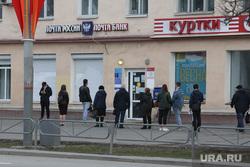 Подборка фотографий в период самоизоляции 28.04.20 в Перми, очередь , почта
