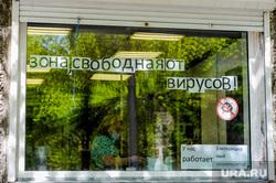 Празднование Дня Победы. Челябинск, эпидемия, карантин, парикмахерская, коронавирус