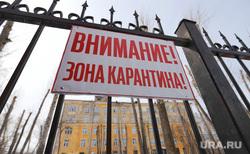 Карантинная зона на территории инфекционной больницы. Курган , ворота, забор, карантин, зона карантина