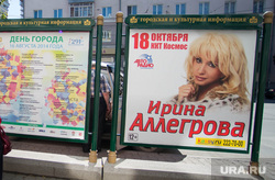 Консервы на КОРе. Екатеринбург, афиши, гастроли, аллегрова ирина