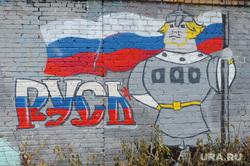 Клипарт. Чебаркуль, граффити богатырь, русь