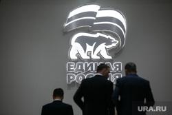 Заседание президиума генерального совета политической партии «Единая Россия». Москва, единая россия, едро, депутаты