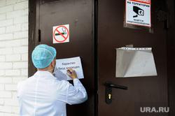 Челябинский клинический противотуберкулезный диспансер, где будут размещаться на карантин граждане Китая по подозрению в инфицировании коронавирусом. Челябинск, эпидемия, здоровье, медицина, противотуберкулезный диспансер, врач, больница