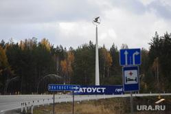 Трасса М5 Дорога Челябинск, стела, златоуст