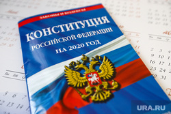Клипарт на тему Конституции Российской Федерации. Курган, конституция рф, календарь