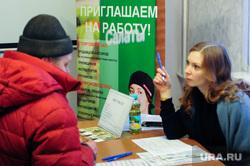 Ярмарка вакансий. Челябинск, работа, безработица, поиск работы, рынок труда, ярмарка вакансий, приглашаем на работу