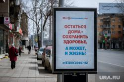 Екатеринбург во время режима самоизоляции по COVID-19, наружная реклама, эпидемия, виды екатеринбурга, стоп коронавирус, пандемия коронавируса