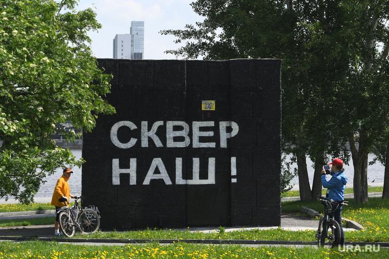 """Надпись """"Сквер наш"""" в сквере у Театра Драмы. Екатеринбург"""