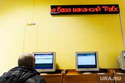 Центр занятости населения. Поиск работы. Челябинск, центр занятости населения, поиск работы, безработица