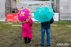 Клипарт, разное. Курган, веселье, зонтики, сцена, люди под зонтом, слушатели, дождь