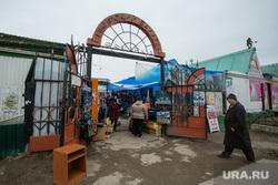 Виды города. Нижневартовск, рынок, сибирский балаган