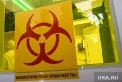 Лаборатория Роспотребнадзора Свердловской области. Екатеринбург, биологическая опасность