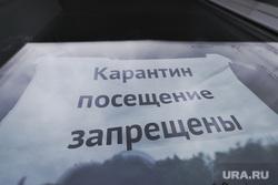 Далматовский район. Курган , карантин, посещения запрещены