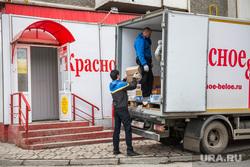 Клипарт. Екатеринбург, красное и белое, алкомаркет, спиртное, розничная торговля, крепкие напитки, разгрузка товара