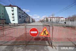 Город во время самоизоляции. Курган , запрещающие знаки, проезд закрыт, ремонтные работы, ремонт дорог, ул пролетарская