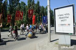 Малый крестный ход по случаю Царских дней. Екатеринбург, безработица, крестный ход, паломники, поиск работы, плакат