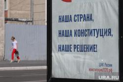 Баннеры на тему Общероссийского голосования. Курган, баннер, конституция российской федерации, баннер по голосованию, общероссийское голосование