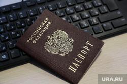 Клипарт. Паспорт Российской Федерации. Тюмень , документ, клавиатура, паспорт рф, компьютер