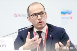 Российский инвестиционный форум в Сочи 2018. Первый день. Сочи, портрет, бречалов александр