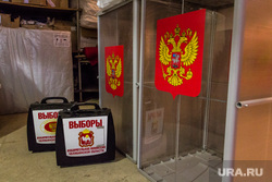 Клипарт. Челябинская область, избирком, урны, выборы